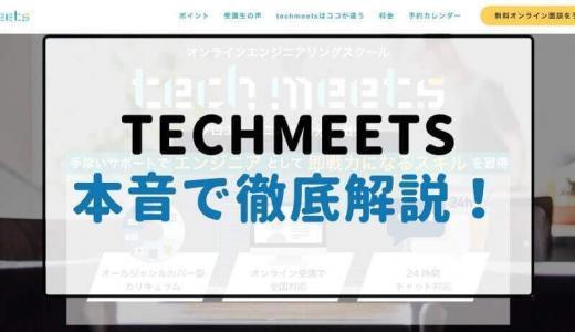 【評判】techmeets(テックミーツ)の魅力とは?その実態を徹底解説!