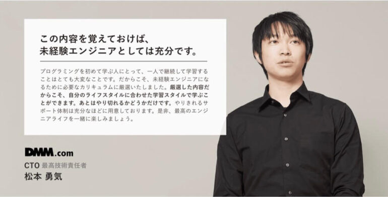DMM WEBCAMP 松本勇気さん