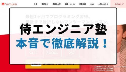 【評判】侍エンジニア塾は邪魔?うざい?その実態を本音で徹底解説!