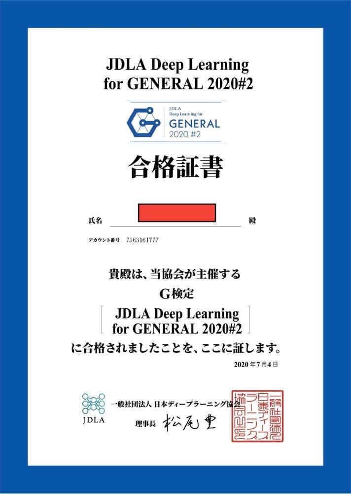 G検定の合格証書
