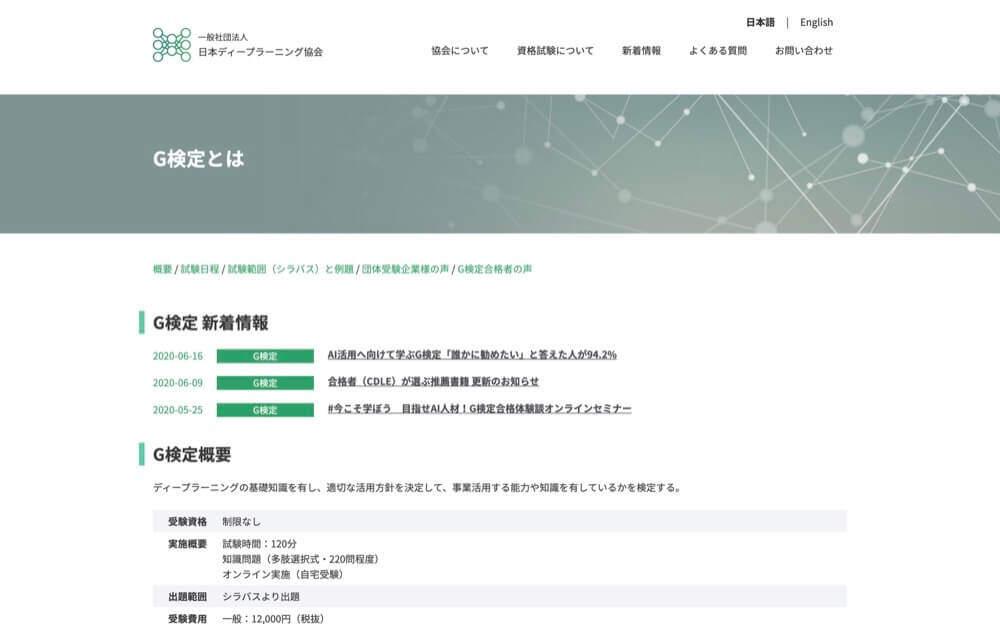 G検定公式サイト