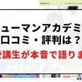 ヒューマンアカデミー プログラミング講座 口コミ・評判