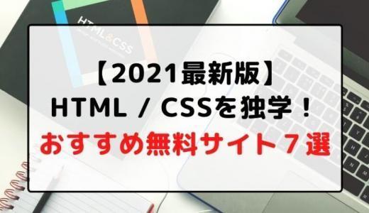 【2021最新版】HTML / CSSを独学する人必見!おすすめの学習&参考サイト7選