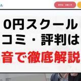 0円スクール(ゼロスク) 評判