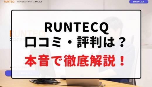 RUNTEQ(ランテック)が選ばれる理由とは?リアルな評判とあわせて解説します。