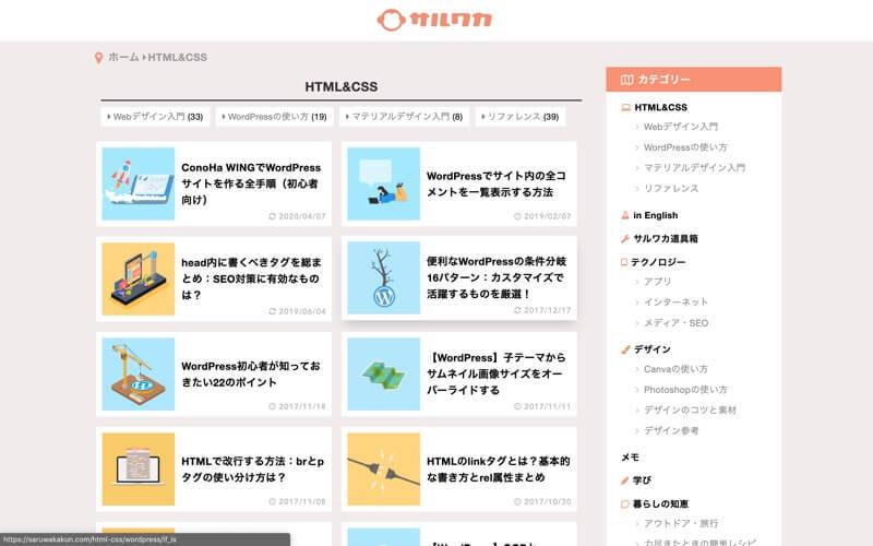 サルワカ HTML&CSS