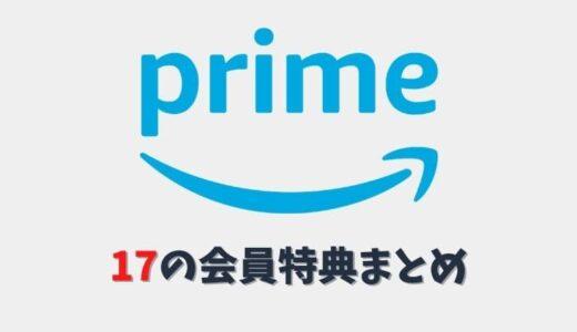 【2021年】Amazonプライムって何ができる?入るべき?17個の特典まとめ