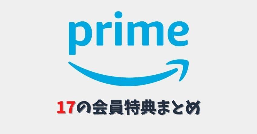 Amazonプライム会員特典まとめ