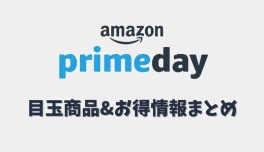 【2021年】Amazonプライムデーを攻略!おすすめ目玉商品&お得情報まとめ🏝
