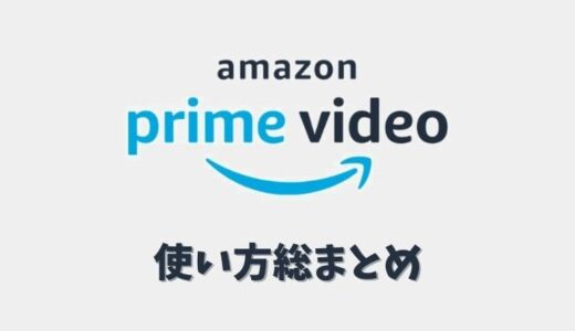 【すぐ分かる】Amazonプライムビデオの使い方を総まとめ!(TV・アプリ・PC)
