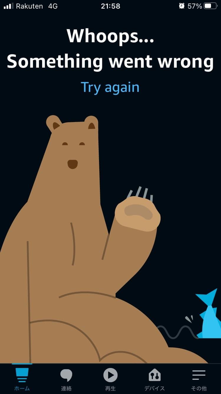 alexa(アレクサ)アプリの不具合「Whoops…Something went wrong」