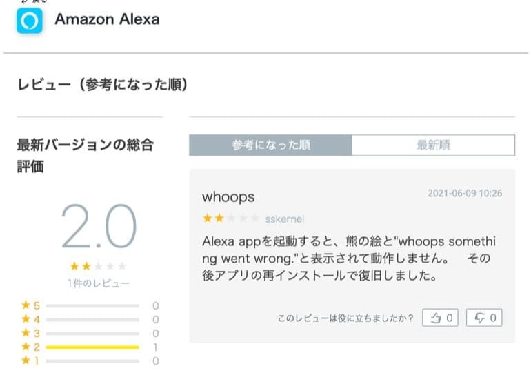 アレクサアプリの口コミ(エラー)