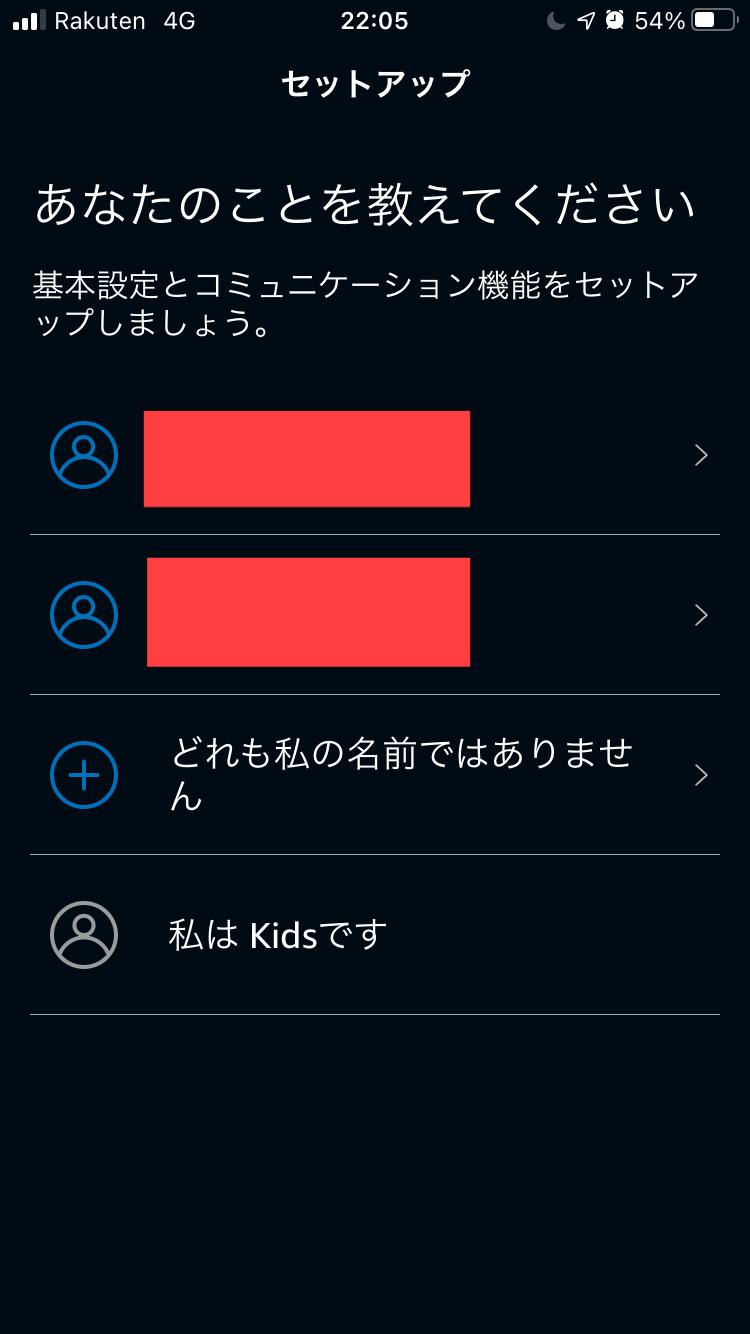 アレクサアプリ ユーザー確認画面