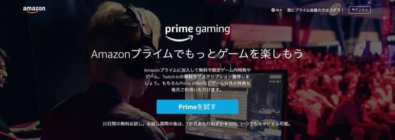 プライムゲーミング