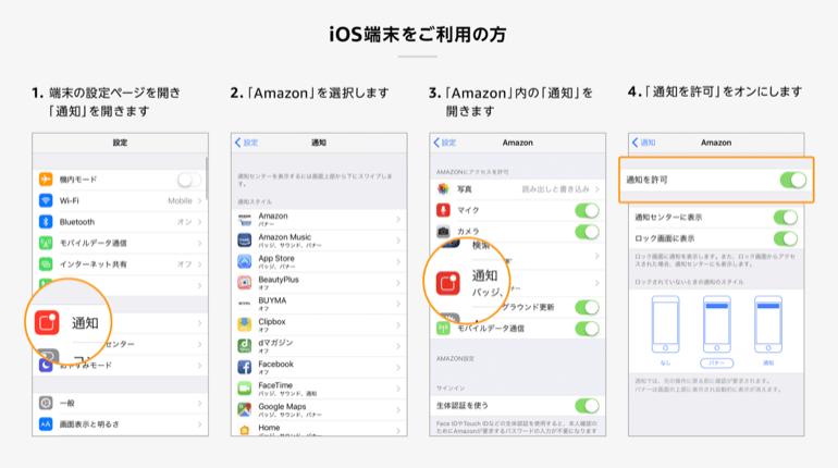 通知設定(iOS版)