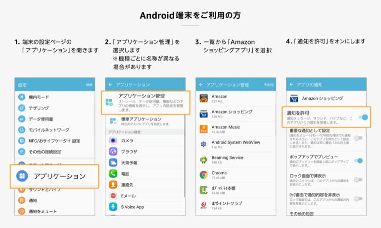 通知設定(Android版)