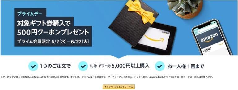 Amazonギフト券購入キャンペーン