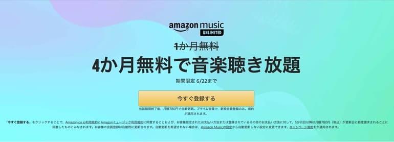 Amazon Music Unlimited無料キャンペーン