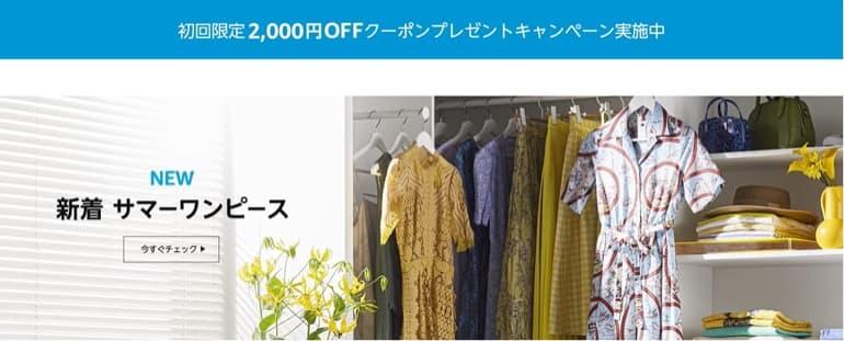 Prime Wardrobeキャンペーン
