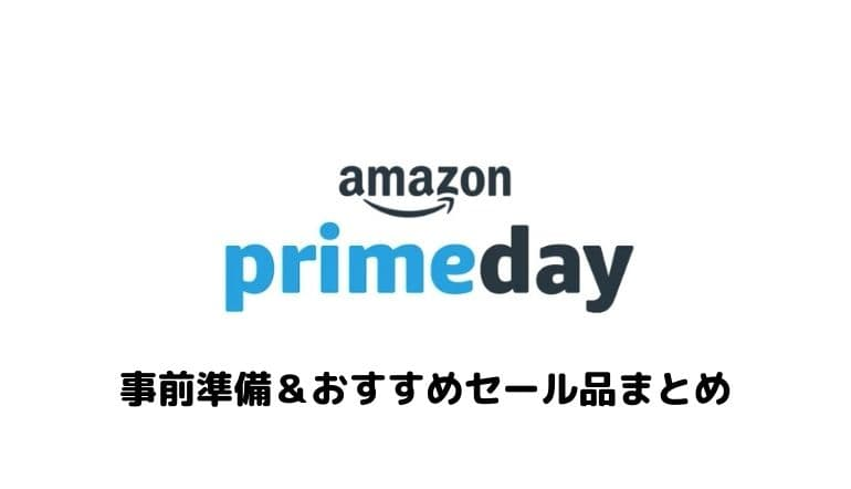 amazonプライムデー2021 事前情報&おすすめセール品まとめ